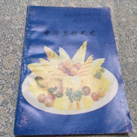 中华烹调艺术