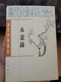 永宪录—清代史料笔记