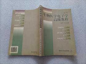 生物医学电子学高级教程 第一册