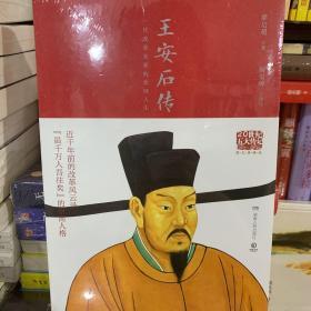 王安石传(图文典藏版)