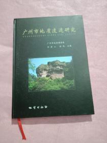 广州市地质遗迹研究 签名本