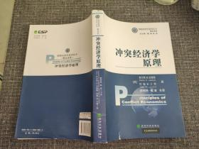 冲突经济学原理【内无笔记,右下角轻微水印】