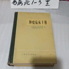 肿瘤临床手册1974年1版1印