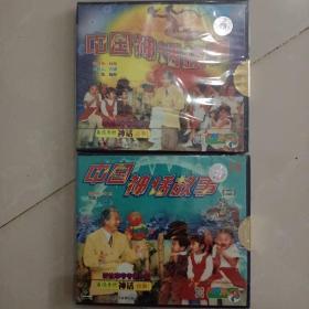 听故事爷爷讲中国最优秀的神话故事:中国神话故事(一),(二 ) 2盒VCD  未开封