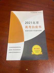 2021北京高考白皮书(新高考改革下的备考攻略)部分页面有笔记划线