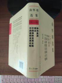 南怀瑾选集(第五卷) 南怀瑾  著 复旦大学出版社