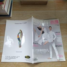 中国体育尚舞2014年6月号 下半月刊【无赠品光盘】