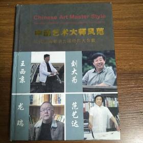 中国艺术大师风范 : 汉英对照