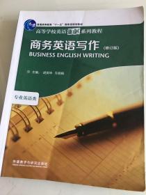 正版二手。商务英语写作(修订版)/高等学校英语拓展系列教程