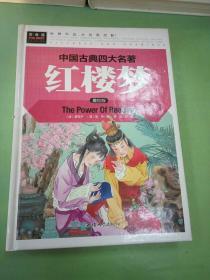 红楼梦(美绘版)/中国古典四大名著