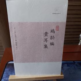 鸡肋编·贵耳集(历代笔记小说大观)