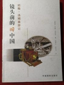 正版 镜头前的旧中国:约翰·汤姆森游记