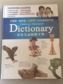 全国第一套荣获金鼎奖的儿童美语字典:Dictionary儿童美语图解字典  硬精装   请看图