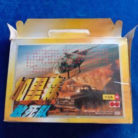 光碟   加里森  敢死队(13盒  26张光碟)、(第一集至第二十六集全)( 中文版)
