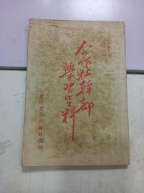 合作社干部学习资料(1954年广州市)
