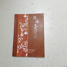 雁塔文史资料第十二辑