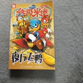 终极米迷口袋书105:夜行飞鸭