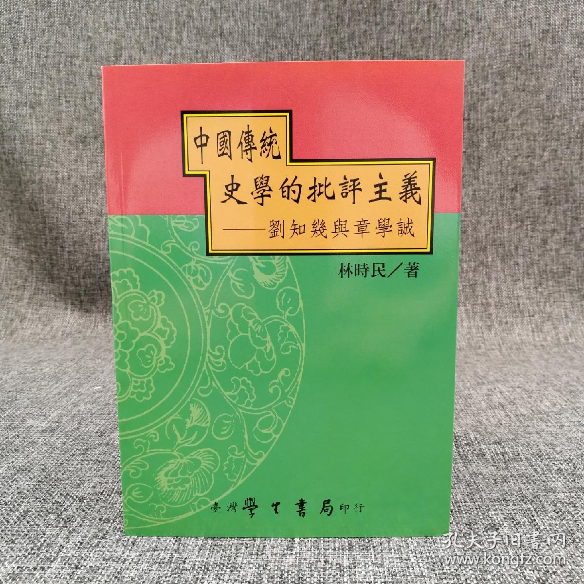 台湾学生书局  林时民《中國傳統史學的批評主義》(锁线胶订)