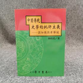 台湾学生书局  林时民《中国传统史学的批评主义》(锁线胶订)
