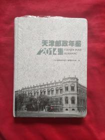 天津邮政年鉴. 2014(品以图为准)