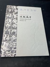 漢巍風骨:祝嘉藏中國書法經典碑刻拓片集