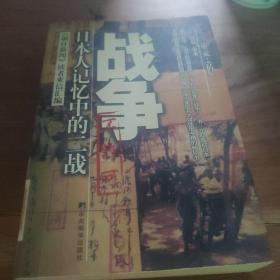 战争:日本人记忆中的二战