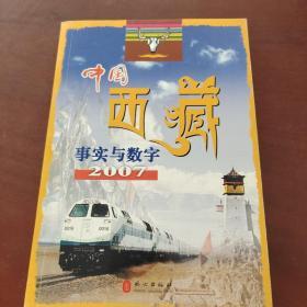 中国西藏:事实与数字.2007