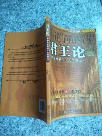 图说经典哲学名著系列:君王论(彩色图文)   原版内页干净