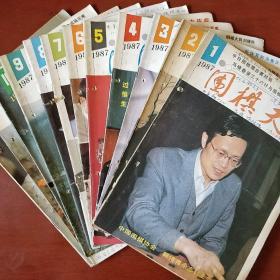 《围棋天地》1987年 全12册 新体育杂志社 私藏 书品如图