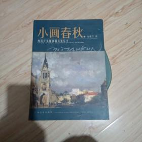小画春秋:冉茂芹小幅油画风景写生