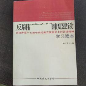 反腐倡廉重在制度建设:胡锦涛在十七届中央纪委五次全会上的讲话精神学习读本