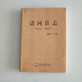清河县志(嘉靖乙丑康熙壬子)