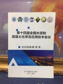 第十四届全国水泥和混凝土化学及应用技术会议(会议指南和论文摘要集)