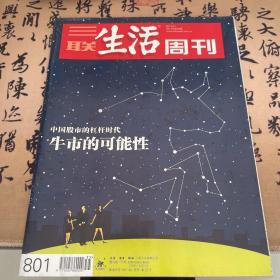 三联生活周刊2014 35