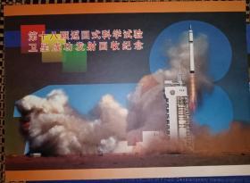 第十八颗返回式科学卫星成功发射回收 纪念封 发行量8000枚 如图所示 特殊商品售出后不退不换