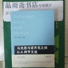 马克思与诺齐克之间:G.A.柯亨文选(当代西方政治哲学读本).