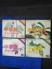 中草药野外识别手册1-4
