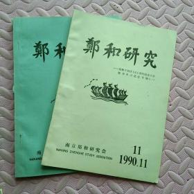 郑和研究--郑和下西洋585周年纪念大会暨学术讨论会专辑(一)、(三)