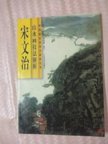 宋文治山水画技法解析
