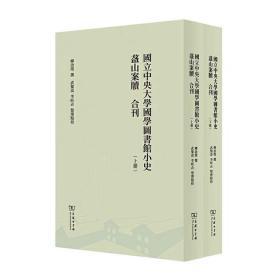 国立中央大学国学图书馆小史 盋山案牍 合刊(全两册)