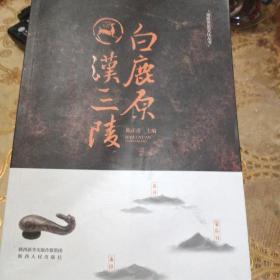 白鹿原汉三陵(签赠本)