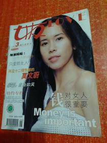 女友LOVE2001年3-6兰香藜号  封面人物:莫文蔚