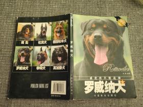 罗威纳犬(书脊上侧微伤)