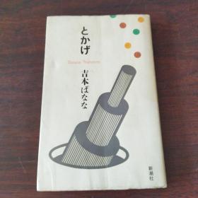 とかげ(日文原版)