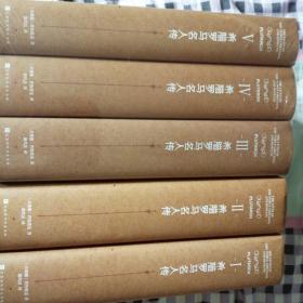 希腊罗马名人传(全五册)(一版一印)