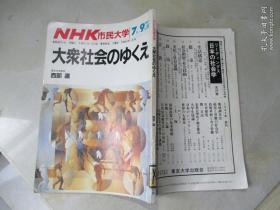 NHK市民大学 1986年7月-9月期 大众社会のゆくえ【大32开  日文原版】