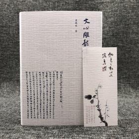 独家| 龚鹏程签名钤印《文心雕龙讲记》(精装,一版一印) 随书附精美书签一枚;包邮