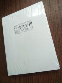 故宫学刊 第十二辑 第12辑 2014年    原版全新