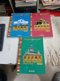 探秘川藏线 绝美藏域 猎奇滇藏线 三册合售