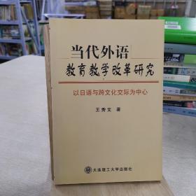 当代外语教育教学改革研究:以日语与跨文化交际为中心